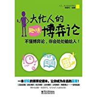 Busy people fun game theory(Chinese Edition)