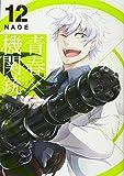 青春×機関銃(12) (Gファンタジーコミックス)