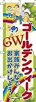 既製品のぼり旗 「GWは家族みんなで2」 短納期 高品質デザイン 600mm×1,800mm のぼり