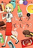 おみやげどうしよう?(4) (アフタヌーンKC)