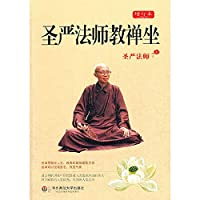 Master Sheng Yen (update) to teach meditation - the best way to improve the environment and improve life(Chinese Edition)