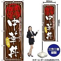 中華丼 のぼり SNB-874(受注生産)