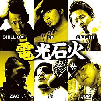 denkousekka -relay- (feat. CHILL CAT, ZAO, 2-EIGHT, DOM & zan)