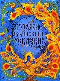 Russian Magical Tales - Russkie Volshebnye Skaz... [Russian] 5353043189 Book Cover