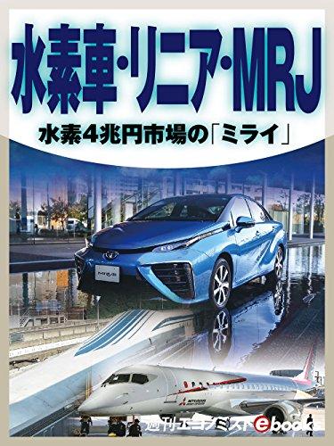 水素車・リニア・MRJ 水素4兆円市場の「ミライ」 (週刊エコノミストebooks)