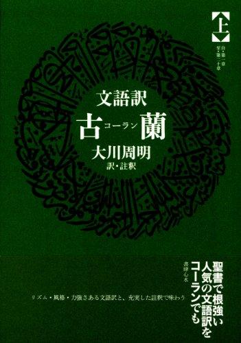 古蘭 上巻―文語訳