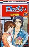 Dの女 2 (白泉社レディース・コミックス)