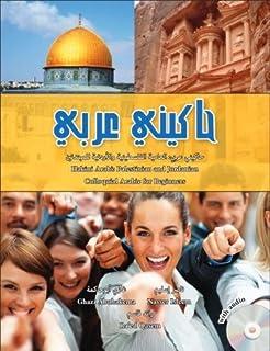 Hakini Arabi: Palestinian and Jordanian Colloquial for Beginners (Arabic Edition)