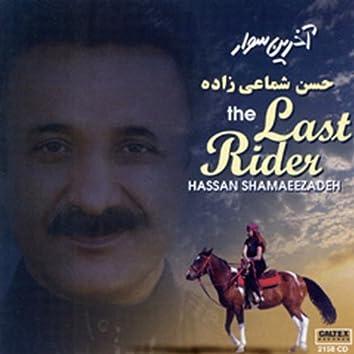 Akharin Savar (The Last Rider) - Persian Music