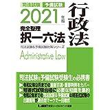 2021年版 司法試験&予備試験 完全整理択一六法 行政法 司法試験&予備試験対策シリーズ