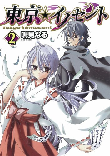 東京★イノセント 2 (ガンガンWINGコミックス)