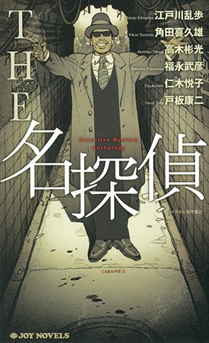 THE 名探偵 (ジョイ・ノベルス)