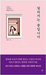 韓国語の本, 私らしく・堅く・振り回されずに/달라지는 중입니다 - 김토끼(Kim Minjin)/変わってきてます/韓国より配送