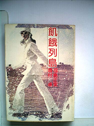 飢餓列島 (1978年) (角川文庫)