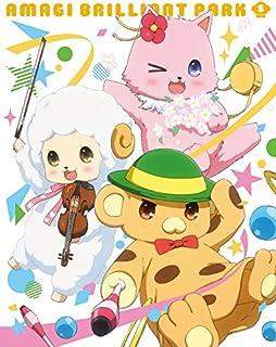 甘城ブリリアントパーク 第5巻 限定版 [Blu-ray]
