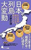 日本列島大変動: 巨大地震、噴火がなぜ相次ぐのか (ポプラ新書 こ 3-1)