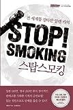 STOP SMOKING(?? ???) (Korean edition)