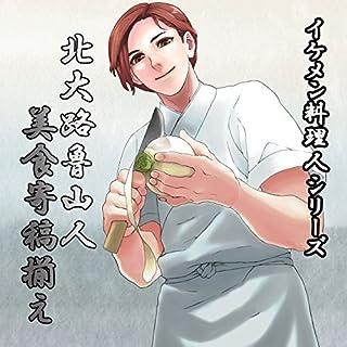 『イケメン料理人シリーズ「北大路魯山人」15本セット』のカバーアート