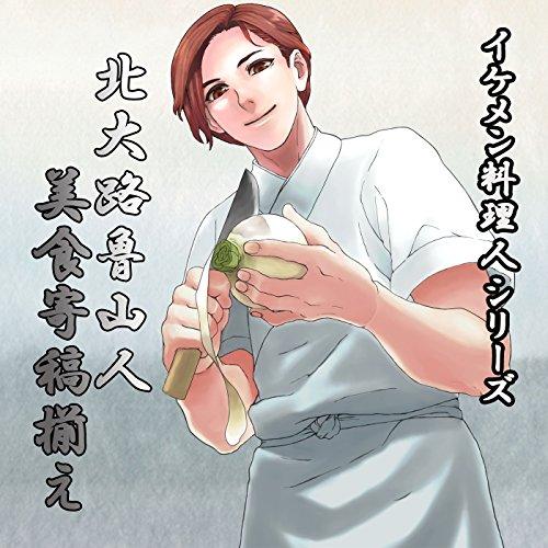 イケメン料理人シリーズ「北大路魯山人」15本セット | 北大路 魯山人