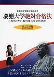 慶應大学絶対合格法―慶應受験対策指南書― 改訂3版 (YELL books)