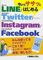 今からササッとはじめる LINE / Twitter / Instagram / Facebook