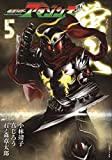 仮面ライダーアマゾンズ外伝 蛍火(5) (モーニング KC)