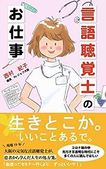[西村紀子, NPO法人Reジョブ大阪]の言語聴覚士のお仕事: 生きとこか。いいことあるで。