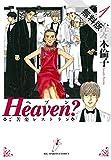 Heaven?〔新装版〕(1)【期間限定 無料お試し版】 (ビッグコミックス)