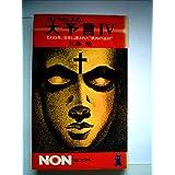 ノストラダムスの大予言〈4〉 (1982年) (ノン・ブック)