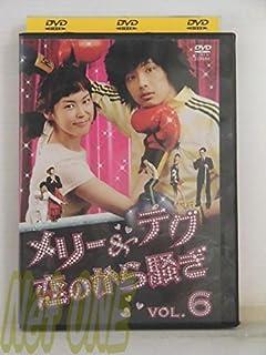 メリー&テグ 恋のから騒ぎ Vol.6 [レンタル落ち]