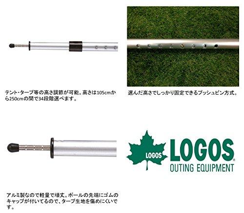 ロゴス(LOGOS)プッシュアップポール250cmプッシュピン高さ調節105cmから250cmまで34段階