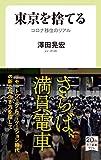 東京を捨てる コロナ移住のリアル (中公新書ラクレ)