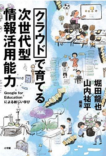 クラウドで育てる 次世代型情報活用能力: Google for Educationによる新しい学び