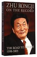 朱镕基讲话实录(1998-2003) (英文平装版)