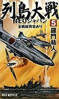 列島大戦NEOジャパン〈5〉全戦線異常あり (RYU NOVELS)