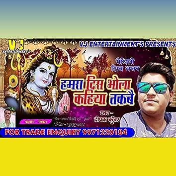 Hamra Dis Bhola Kahiya Takbai (MAITHILI SHIV BHAJAN)