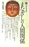 まなざしの人間関係―視線の作法 (講談社現代新書 (641))