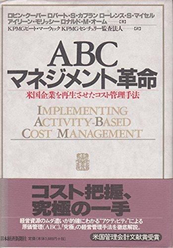 ABCマネジメント革命―米国企業を再生させたコスト管理手法
