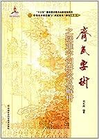 《斉民要術》之疑難字詞研究及解析*(中華農聖賈思勰与《斉民要術》研究叢書)