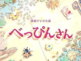 べっぴんさん(NHKオンデマンド)
