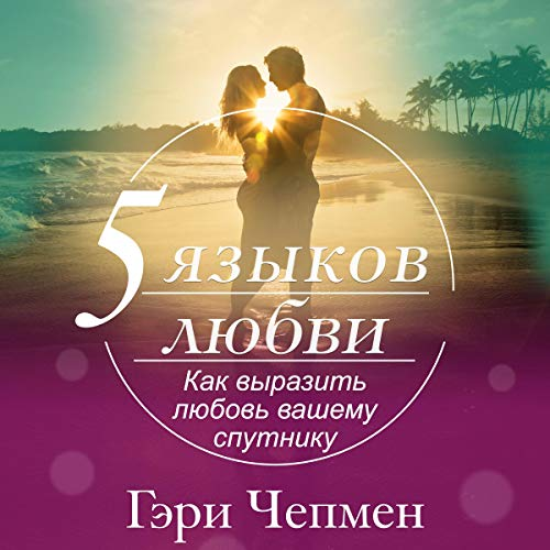 The 5 Love Languages: The Secret to Love That Lasts (Russian Edition) audiobook cover art