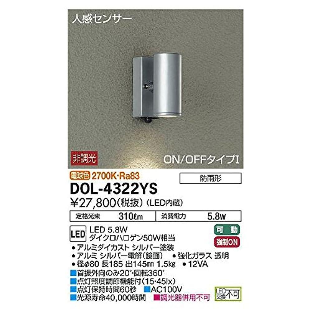対立池鉄道駅大光電機:人感センサー付アウトドアスポット DOL-4322YS