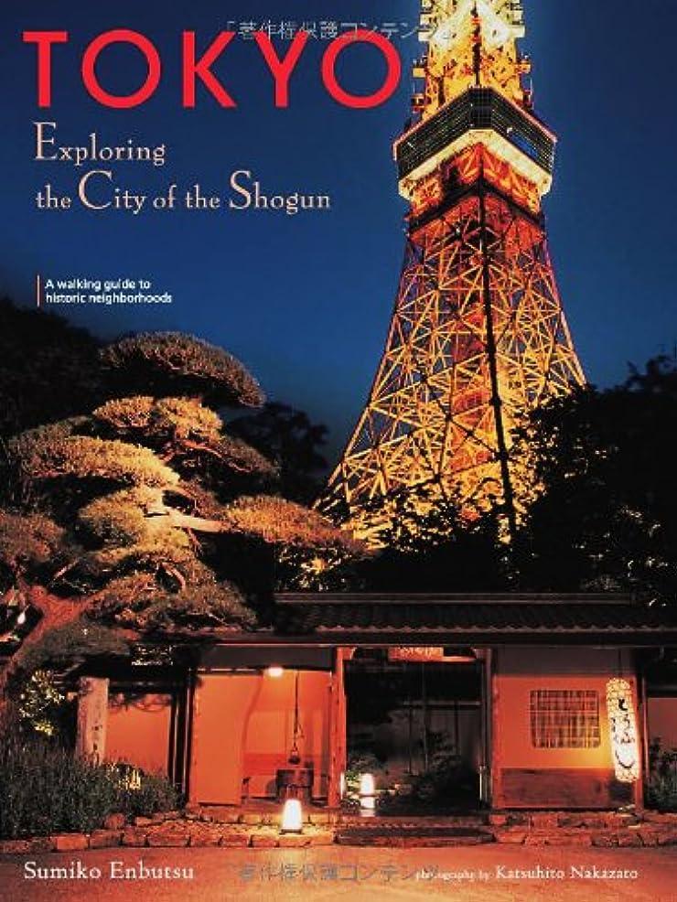 ライオネルグリーンストリート宇宙支援する英文版 トーキョー?ウォークス - Tokyo: Exploring the City ofthe Shogun