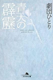 青天の霹靂 (幻冬舎文庫)