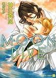 MOON DIVE ムーン ダイブ (二見シャレード文庫 か 6-4)