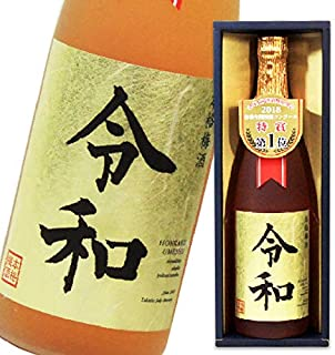 【贈答箱入】金ラベル 令和お酒 新元号記念 令和ラベルのお酒720ml (焼酎・日本酒・梅酒から選択) (梅酒720ml) 父の日 御歳暮 贈物 プレゼント 内祝 父の日お酒 父の日焼酎 父の日日本酒 誕生日 プレゼント
