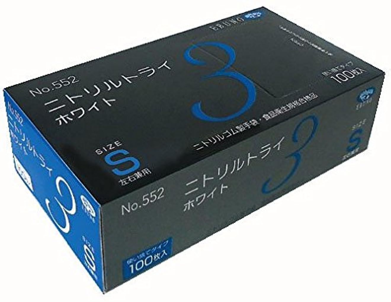 シチリア統合するローズニトリルトライ3 No.552 ホワイト 粉付 Sサイズ 100枚入