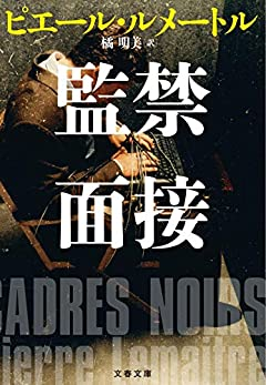 監禁面接 (文春文庫 ル 6-6)
