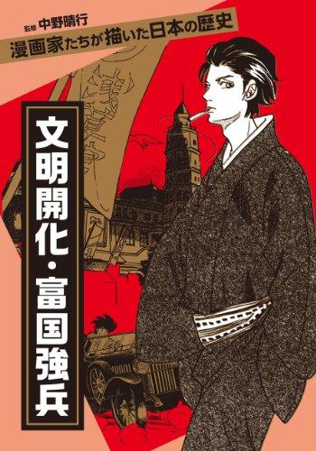 文明開化・富国強兵 (漫画家たちが描いた日本の歴史)