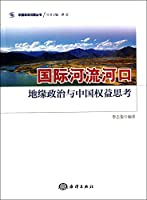 International river estuary - Geopolitics and interests thinking China(Chinese Edition)